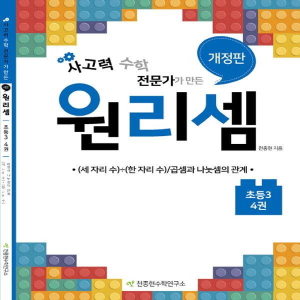천종현수학연구소 원리셈 초등3 - 4권 (개정판)