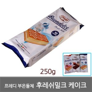 프레디 부온돌체 후레쉬밀크 케이크 250g/밀크케��/유