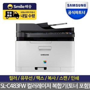 SL-C483FW 팩스 컬러레이저복합기 +토너포함+대리점