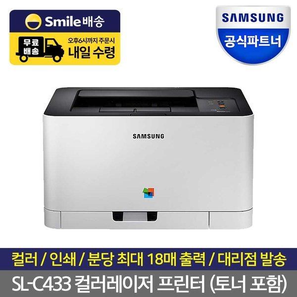 SL-C433 컬러 레이저프린터 +4색토너포함+대리점