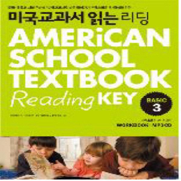 키출판사 미국교과서 읽는 리딩 BASIC 3 (미국초등 3.4학년과정)