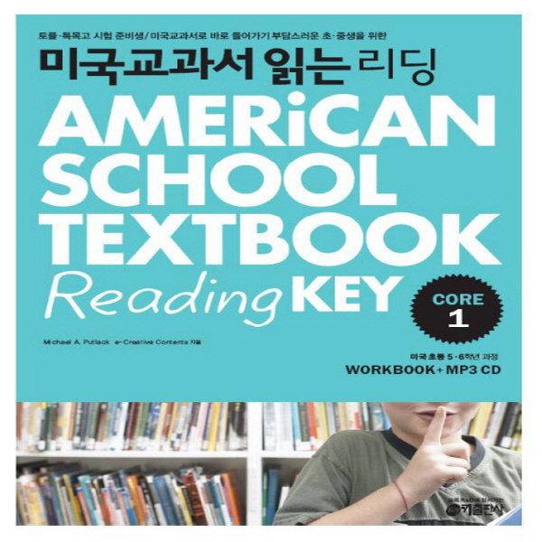 키출판사 미국교과서 읽는 리딩 CORE 1 (미국초등 5.6학년과정)