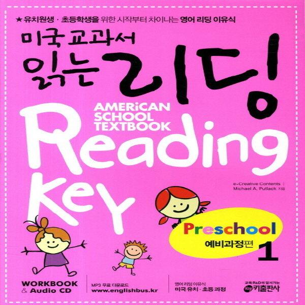 키출판사 미국교과서 읽는 리딩 Preschool 1 - 예비과정편
