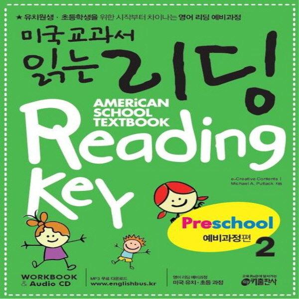 키출판사 미국교과서 읽는 리딩 Preschool 2 - 예비과정편