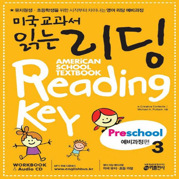 키출판사 미국교과서 읽는 리딩 Preschool 3 - 예비과정편