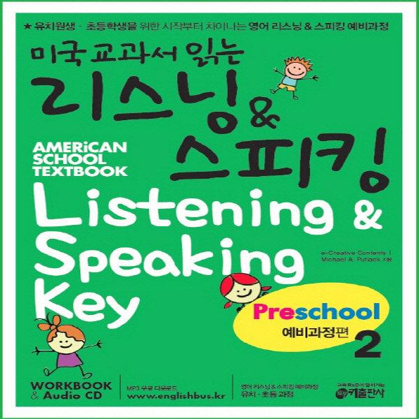 키출판사 미국교과서 읽는 리스닝 스피킹 Preschool 2 - 예비과정편
