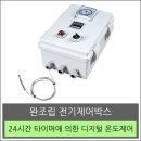 전기제어박스 24타이머 디지털온도조절기 온도컨트롤