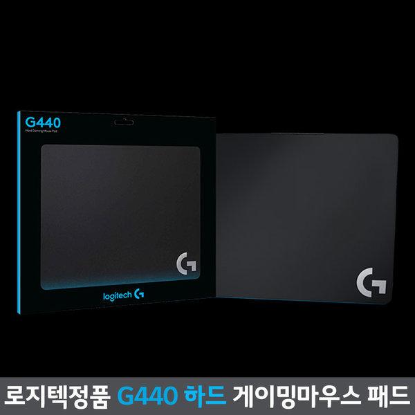로지텍 G440 하드 게이밍 마우스패드 -정품 당일 발송