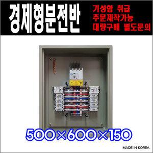 분전반제작 경제형분전반 YG-ES-04