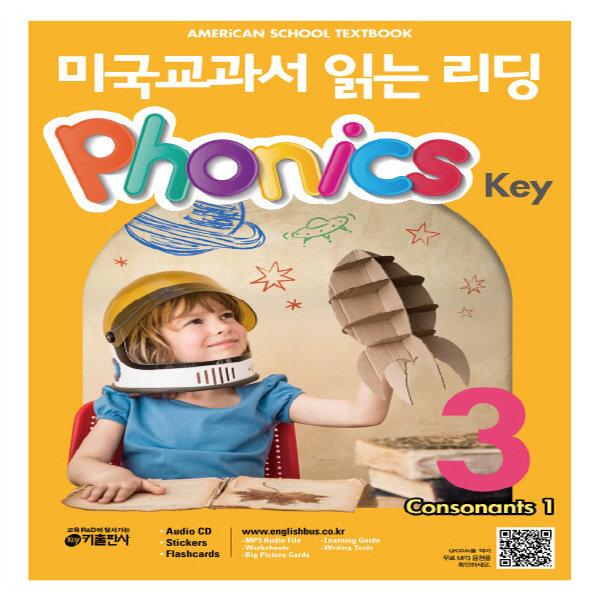 키출판사 미국교과서 읽는 리딩 파닉스 Phonics Key 3 (Consonants 1)