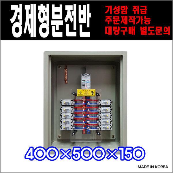 분전반제작 경제형분전반 YG-ES-01 분전함 배전반