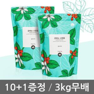 원두커피1kg 대용량/원두 커피 3kg무배/10+1/홀릭커피
