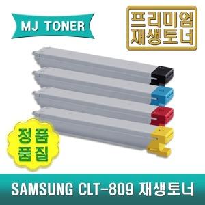CLT-C809S 재생토너 파랑 CLX-9206NA 9251NA 9256NA