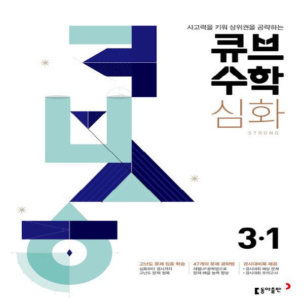 동아 큐브수학 S 심화 Strong 초등 3-1 (2019)