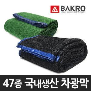 47종 차광막 그늘막 대형 옥상 캠핑 텐트 천막 용품