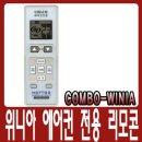 위니아 에어컨 전용리모컨 ComBo-Winia 만도 대유 통합
