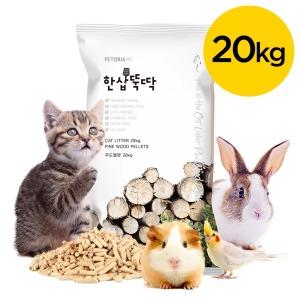 한삽뚝딱 고양이모래 우드펠렛 20kg 흡수형 베딩