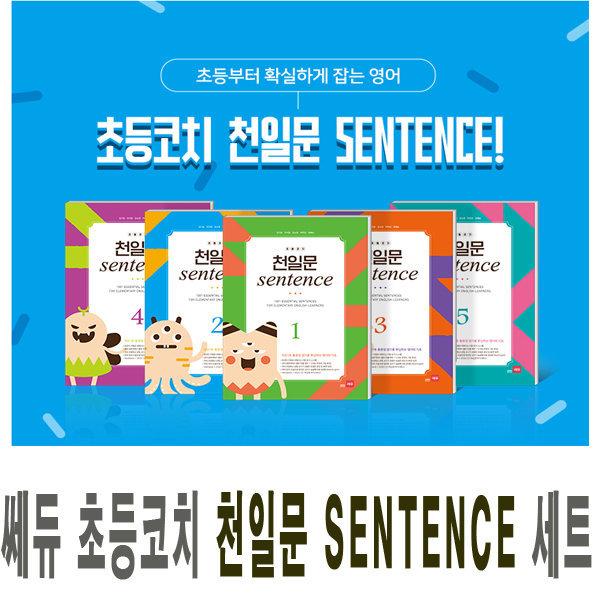 쎄듀 초등코치 천일문 센텐스 sentence 1~5권 세트 (전5권)