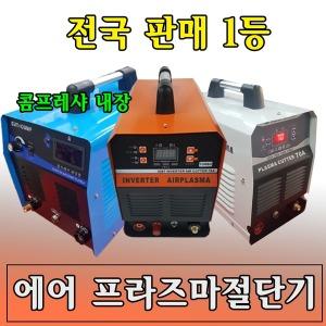 프라즈마절단기70A 15T절단/콤프내장형/세다용접기