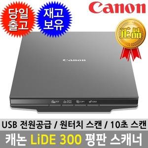 캐논 정품 Lide300 평판 스캐너 휴대용 USB 전원