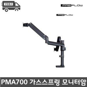 프리플로우 PMA700 모니터암 거치대 오늘출발~(정품)