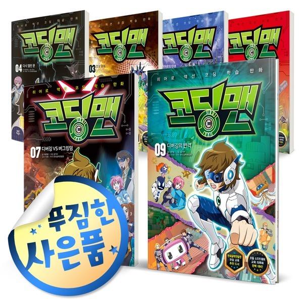 쿠폰할인+사은품) 코딩맨 시리즈 1 2 3 4 5 6 7 8 9 10 초등 코딩 학습만화 - 스크래치카드 증정
