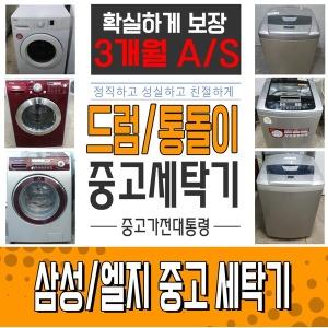 3개월무상AS/중고세탁기/통돌이/드럼/냉장고/전국배송