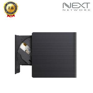 USB3.0 휴대용 외장형 ODD 노트북CD롬 NEXT 100DVD-RW