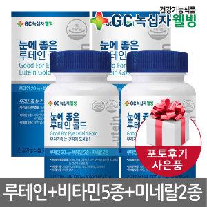 눈에좋은 루테인 20mg 비타민 5종 함유 2병 총 6개월분