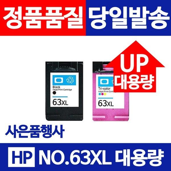 HP63 대용량 재생잉크 HP63XL F6U64AA F6U63AA HP1112