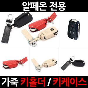 가죽 스마트키케이스 키홀더 알페온/자동차/키링