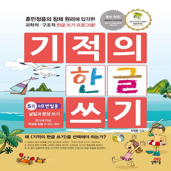길벗스쿨 기적의  한글쓰기 5권 (4B연필용) - 낱말과 문장 쓰기