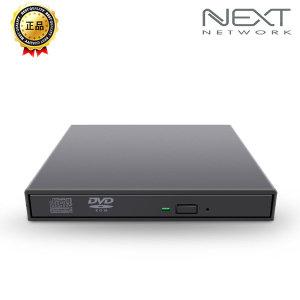 휴대용 USB 외장형 콤보ODD/노트북 NEXT 101DVD-COMBO