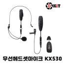 디키트 무선 헤드셋 마이크 강의용마이크 수업용 KX530