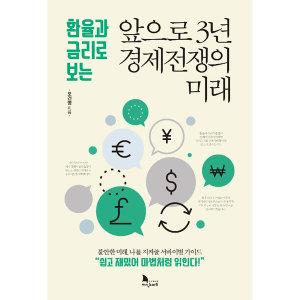 앞으로 3년 경제전쟁의 미래  지식노마드   오건영