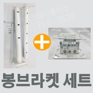 빔프로젝터 길이연장 봉 브라켓 세트 PB-N500+PPN-600
