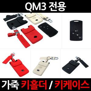 가죽 스마트키케이스 키홀더 QM3/자동차/키링