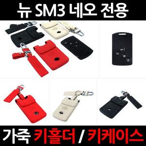 가죽 스마트키케이스 키홀더 뉴SM3 네오/자동차/키링