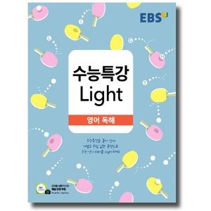 EBS 수능특강 라이트 Light 영어독해 (2020)