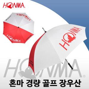 경량 골프우산 장우산 남녀공용 L/ 혼마