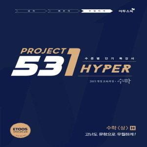 이투스북 531 프로젝트 고등 수학 (상) 우월하게 H (2019)