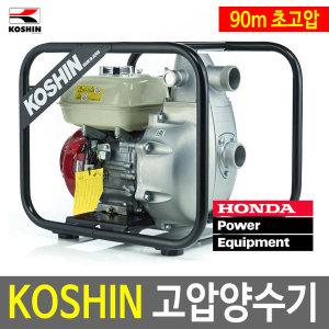 양수기 물펌프 혼다 엔진양수기 고압양수기 SERH-50Z