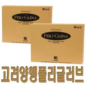 이엔메디)고려양행 폴리글러브 200매 1각 비닐장갑