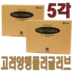 이엔메디)고려양행 폴리글러브 200매 5각 비닐장갑