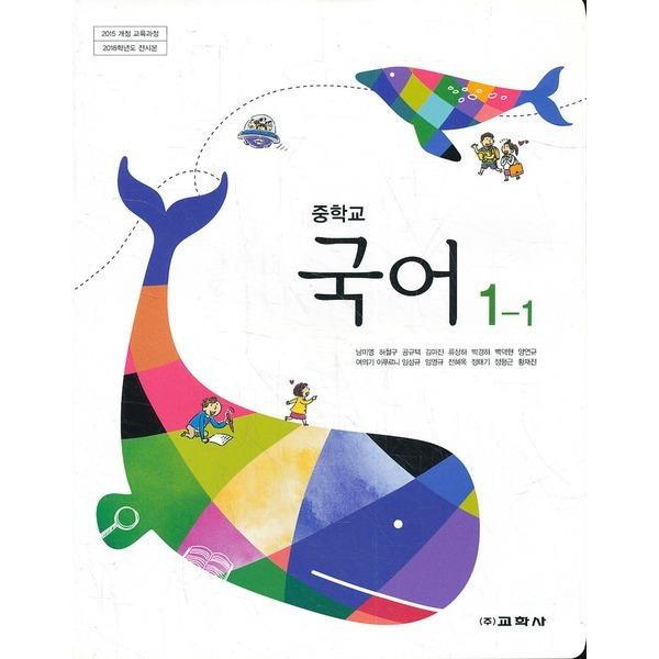 교학사 중학 2018년도 개정 중학교 국어 1-1 교과서 (교학사 남미영외)