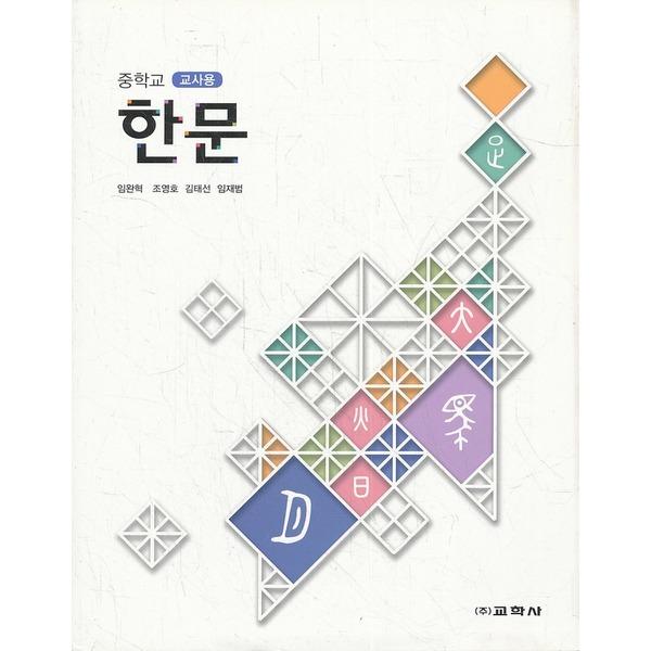 교학사 중학 2018년도 개정 중학교 한문 교사용 교과서 (교학사 임완혁외)
