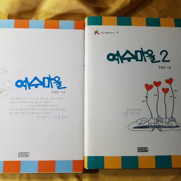 예수마을1.2 전2권/류철배.한국장로교출판
