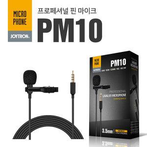 PM10 고감도 프로페셔널 핀마이크 유튜브마이크