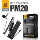 PM20 멀티 디바이스 핀마이크 유튜브마이크