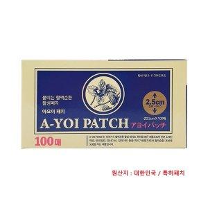 아요이패치/동전패치/100매 일본동전패치
